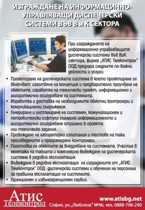 Атис Телеконтрол