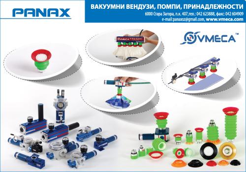 Панакс - Йовчев, Фурнаджиев