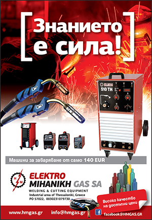 Elektomihaniki GAS