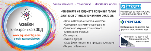 Акваком Електроникс