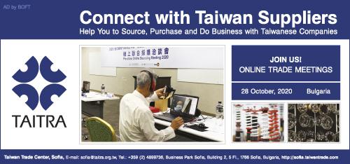 Тайвански Търговски Център