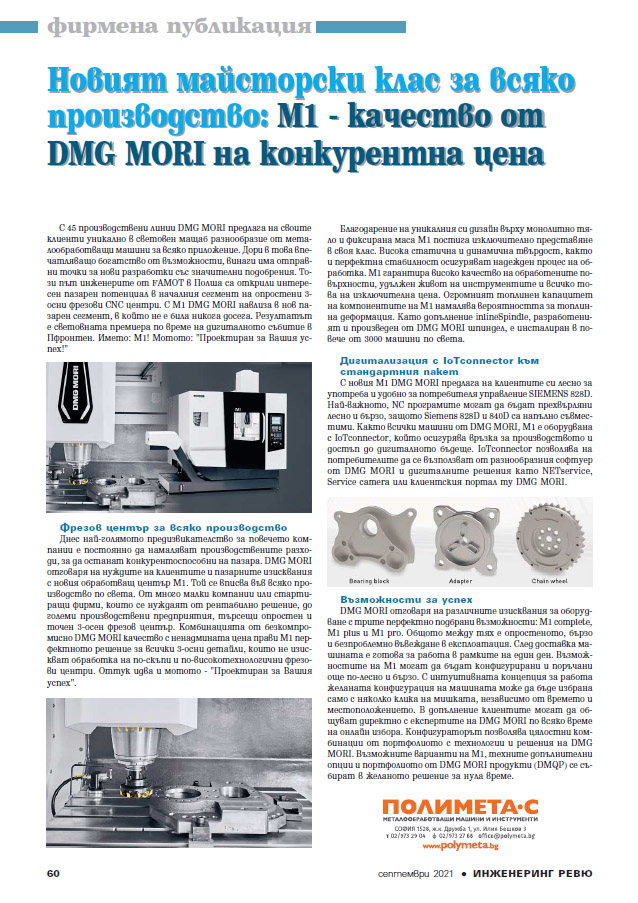 DMG MORI България
