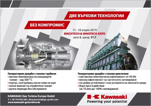 Kawasaki Gas Turbine Europe GmbH