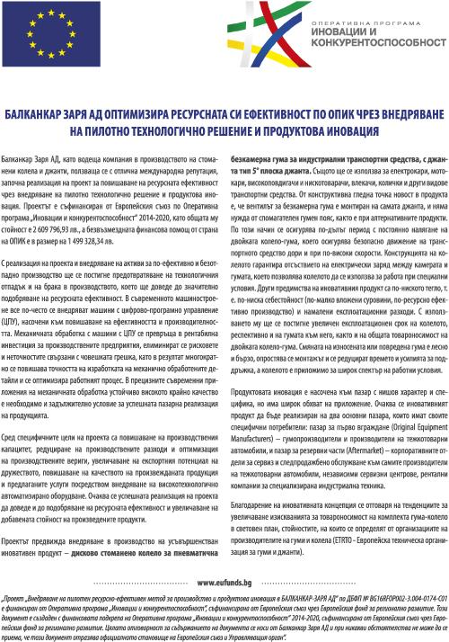 Балканкар Заря