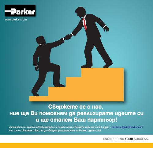Паркър Ханифин