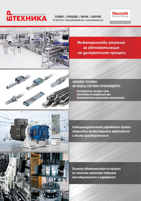 Бюро за развитиe техника