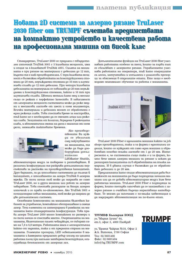 Трумпф България