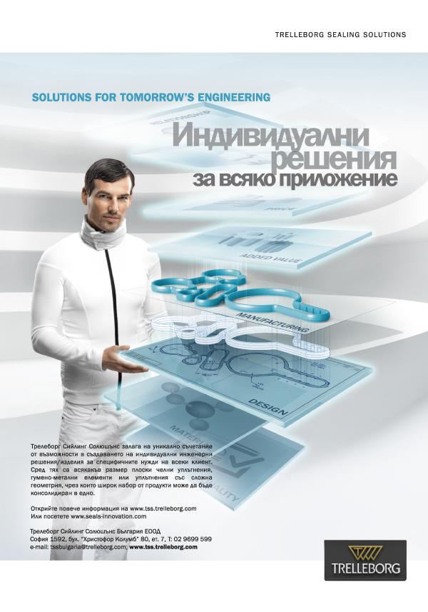 Трелеборг Сийлинг Солюшънс България