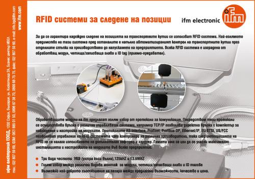 ифм електроник