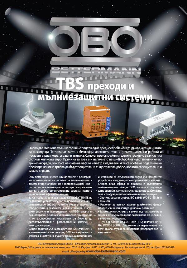 ОБО Беттерманн България
