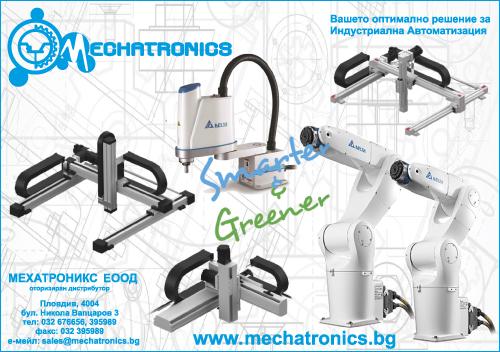 Мехатроникс