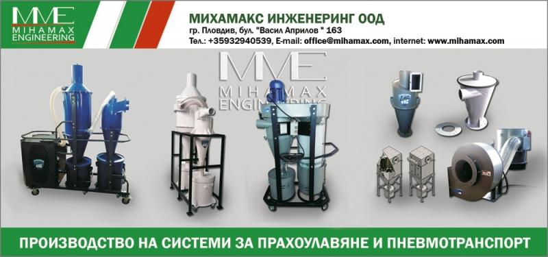 Михамакс Инженеринг