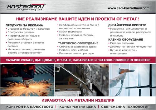 Костадинов Инженеринг