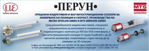Перун - Пеню Йорданов