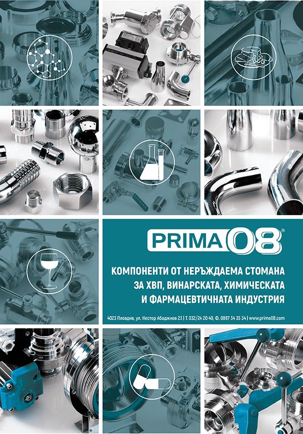Прима 08