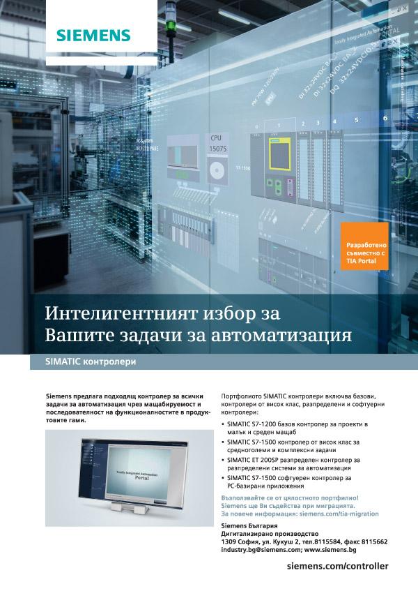 Сименс, Дигитализирано производство