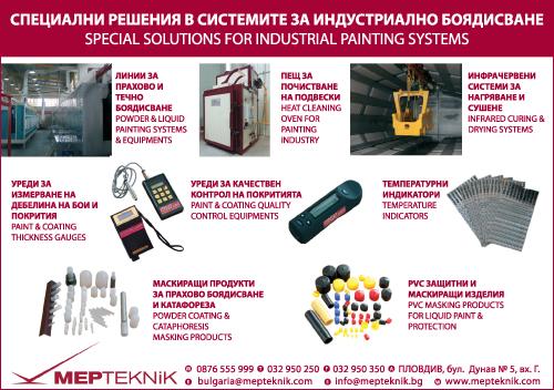 МЕП ТЕКНИК ЛТД.