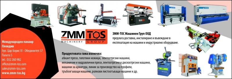 ЗММ-ТОС Машинен Груп