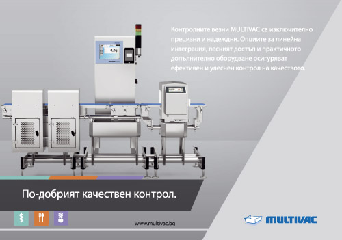 Мултивак България