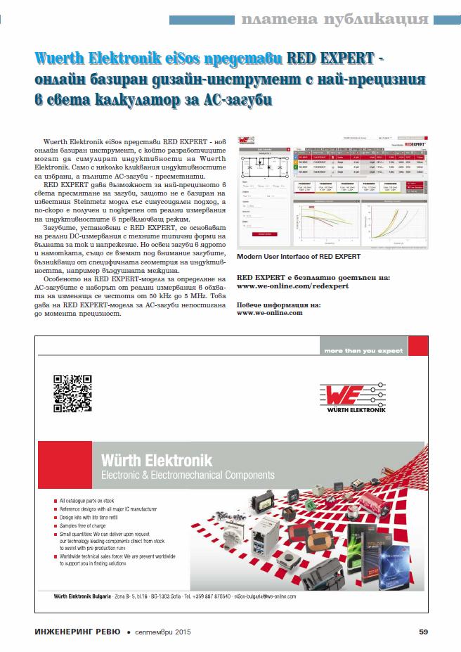 Рекламни публикации на Wuerth Elektronik