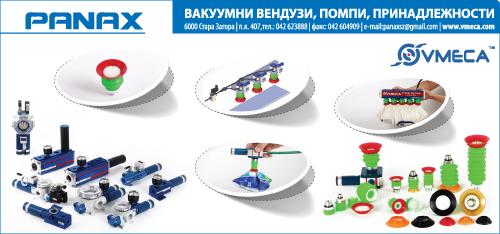 Панакс - Йовчев, Фурнаджиев, Сие