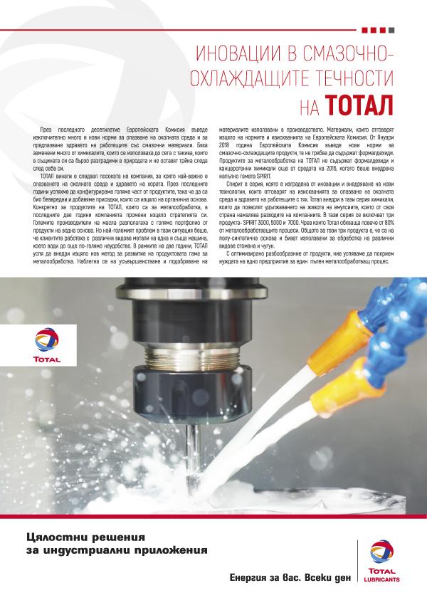 Тотал България