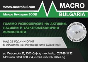 Макро България