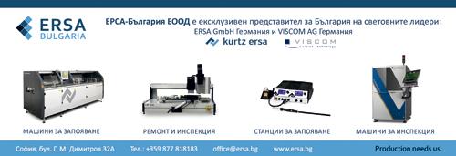 Ерса-България