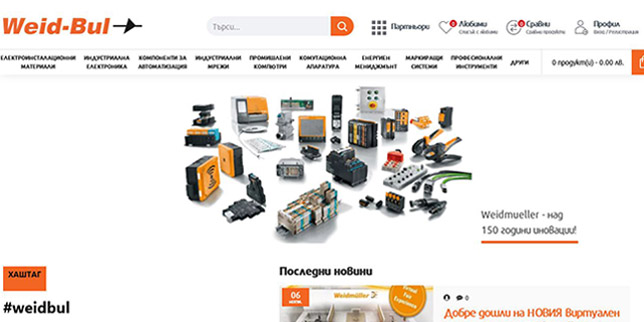 Вайд-Бул пусна обновения си уебсайт с нов електронен магазин