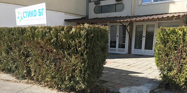 Стико БГ с нов офис в София