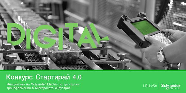 Водещи производствени компании у нас обявяват инициатива за дигитална трансформация в българската индустрия