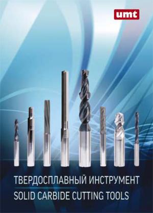 ЮМТ издаде нов каталог за твърдосплавни инструменти