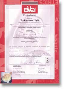 ВАЛелектрик сертифицирана по EN ISO 9001:2000