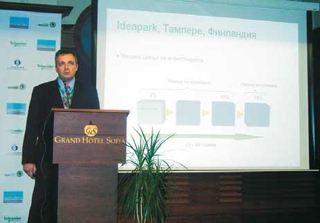 Форум на Шнайдер Електрик за енергийна ефективност