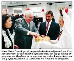 Интервю с Инж. Тома Томов, директор на фабриката на Данфосс в България