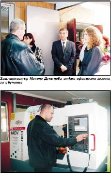 Модерна учебна зала по програмиране на ЦПУ бе открита в Своге