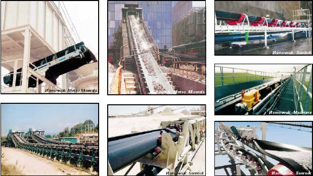 Транспортни системи за мини