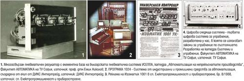 Димитър Драгоев: За българското начало в автоматизацията