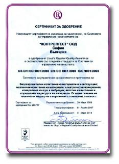 Контролтест разшири сертификата си по ISO 9001:2000