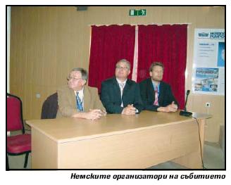 Мащабен семинар организираха немски компании